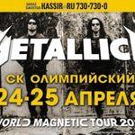 Metallica schimba avionul cu trenul si autocarul