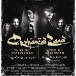 Orphaned Land filmeaza un DVD