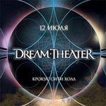 Filmari si poze cu Dream Theater in Rusia