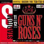 Filmari cu Guns N' Roses la Moscova