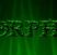 Trupa Anarchy poze logo